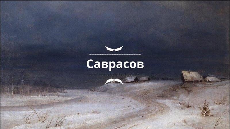 ProИскусство - Саврасов А. К.