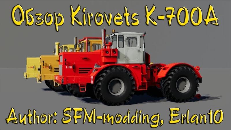 Обзор Kirovets K 700A for FS19