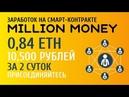 0,84 ETH за пару дней и новости по проекту MillionMoney