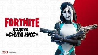 «Сила Икс» присоединяется к Дэдпулу в Fortnite! | Fortnite