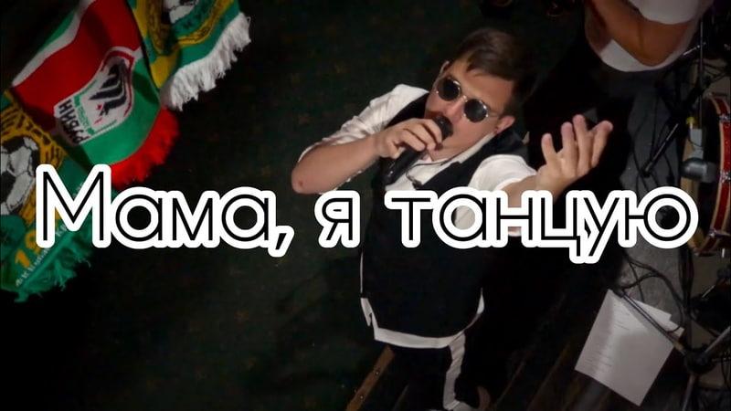 Кавер группа Укроп Мама я танцую 2Маши cover