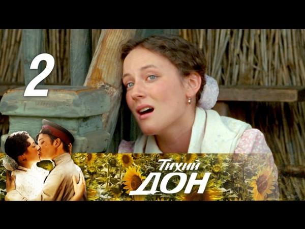 Тихий Дон 2 cерия 2015 Драма экранизация @ Русские сериалы