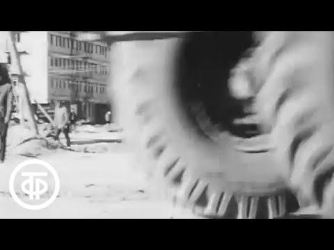 Большая земля Нефть в Тюменской области 1972