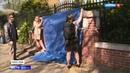 Вести в 20 00 Американцы поспешили взломать замки в резиденции российского генконсула в Сиэтле