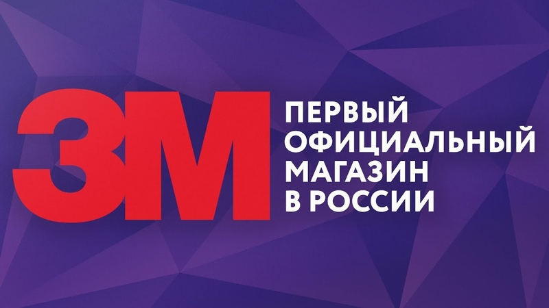 3M Первый Официальный Магазин В России KEMENEV