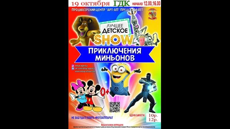 Детское шоу Приключения Миньонов