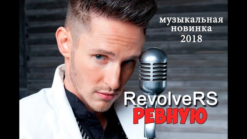 REVOLVERS Ревную ПРЕМЬЕРА ПЕСНИ 2018