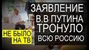 ❗️ Заявление Владимира Путина перед НАРОДОМ ТРОНУЛО ВСЮ Россию — 7.08.2019