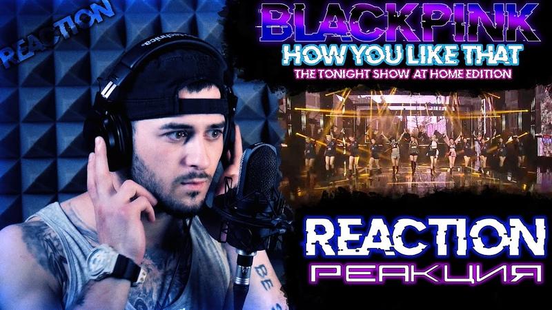BLACKPINK How You Like That (Live) | РЕАКЦИЯ |