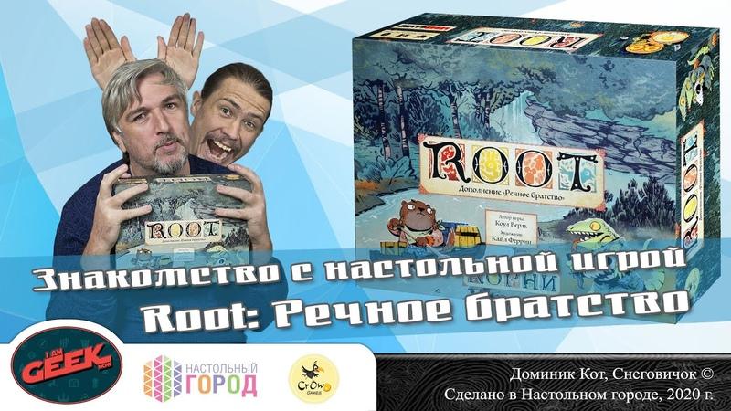 Знакомство с дополнением Речное братство для настольной игры Root