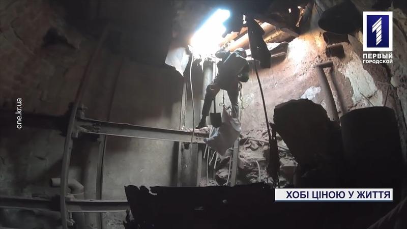 Двоє чоловіків загинули намагаючись зняти відео в шахті Кривого Рогу