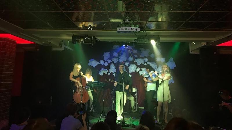 Магелланово Облако - Девять Жизней (live 23 06 2019)
