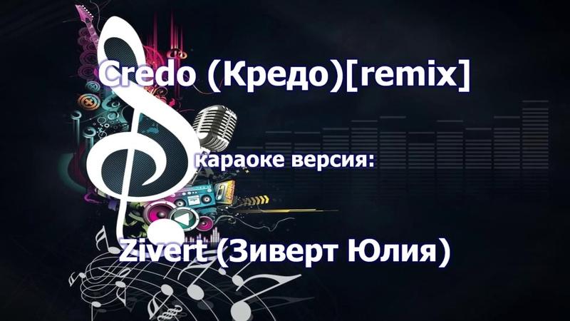 Zivert - Credo (Кредо)[slow remix]   Караоке от karaoke-disc.club