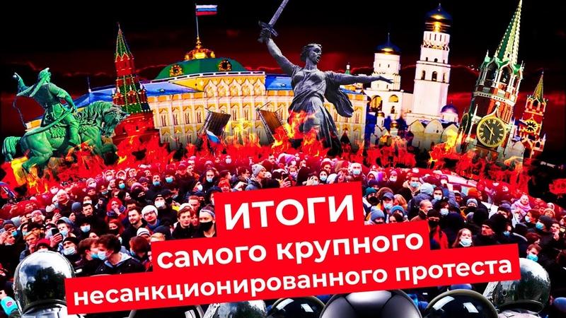 Рекордный несанкционированный протест России Навальный смог вывести на митинг всю страну