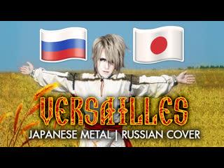 Ярослав Баярунас / Yaroslav Bayarunas / DESTINY -THE LOVERS- Versailles cover in Russian