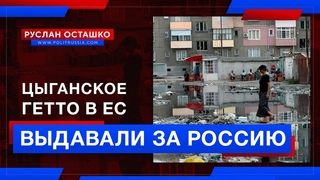 Как цыганское гетто в ЕС за Россию выдавали (Руслан Осташко)