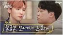 💙선배미로 라면 끓여주는 찐공감 요정들💙개강을 앞둔 복학생의 고민ㅣ정혁, AB6IX 전웅, 김동현ㅣ고민이라면 EP.2ㅣ딩고뮤직ㅣDingo Music