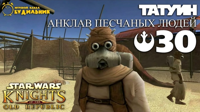 Star Wars: Knights of the Old Republic 30 ● Татуин ● Анклав песчаных людей