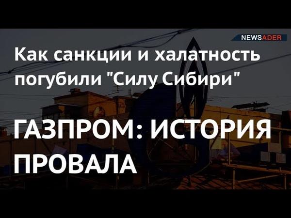 ГАЗПРОМ ИСТОРИЯ ПРОВАЛА Как санкции и халатность погубили Силу Сибири