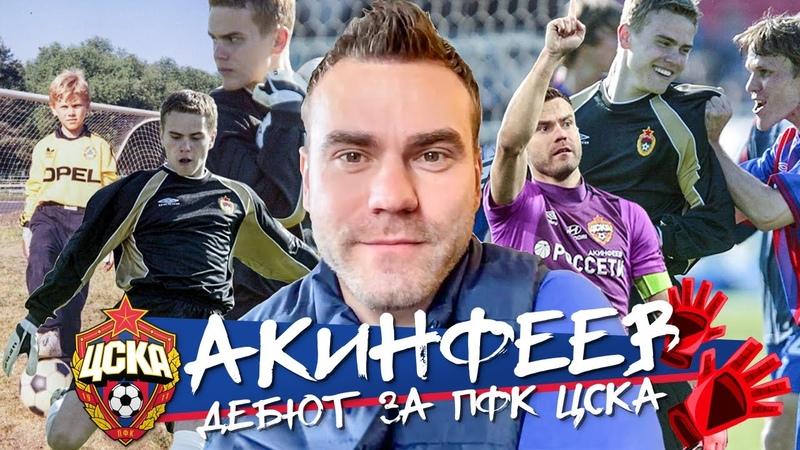 Акинфеев: дебют за ПФК ЦСКА