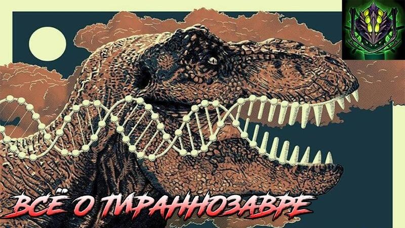 Вселенная юрского периода Всё о Тираннозавре
