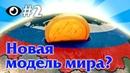 Взгляд на мир 2. В РФ складывается новая конфигурация сил