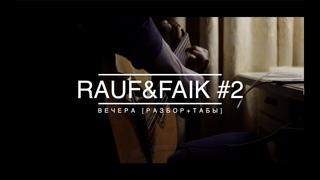 Rauf&Faik (вечера) РАЗБОР как играть на гитаре [часть 2: куплет] + ТАБЫ