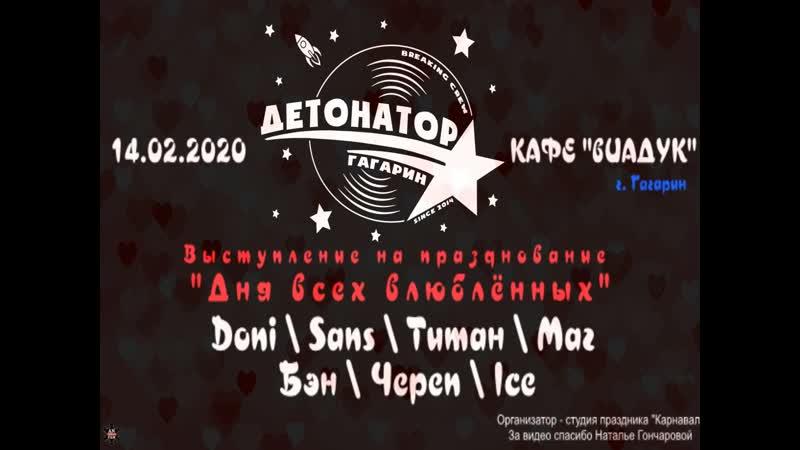 ANUF ДТН День Валентина в Виадуке 14 02 2020