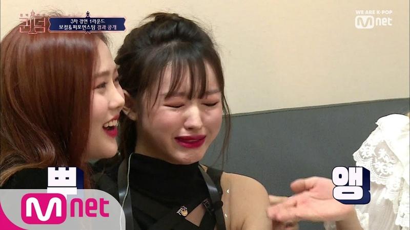 [8회] '뿌에엥ㅜ^ㅜ' 돌고래 사운드와 눈물이 넘치는 퍼포먼스 1위의 대기실 컴백전쟁 : 퀸덤 8화