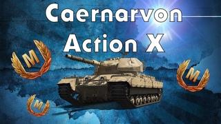 Caernarvon Action X/ПОГОНЯ ЗА МАСТЕРОМ/WORLD OF TANKS