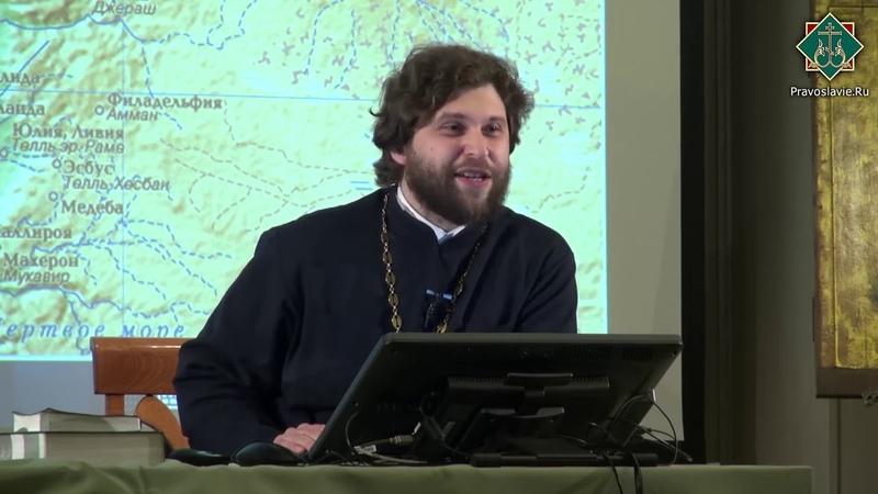 Прот Андрей Рахновский Путешествия апостола Павла и его Послания