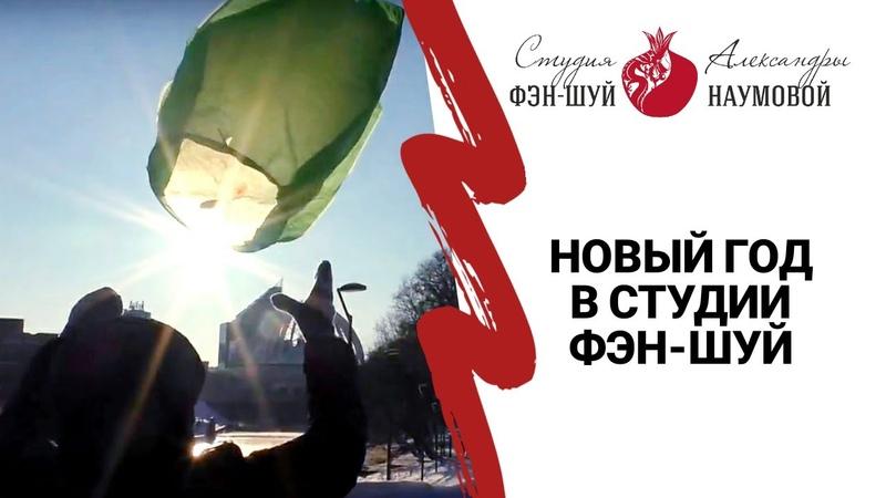 Новый Год и Зимнее Солнцестояние в Студии Фэн Шуй Александры Наумовой