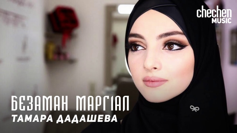 Тамара Дадашева Безаман маргlал Росток любви KAVKAZ MUSIC CHECHNYA