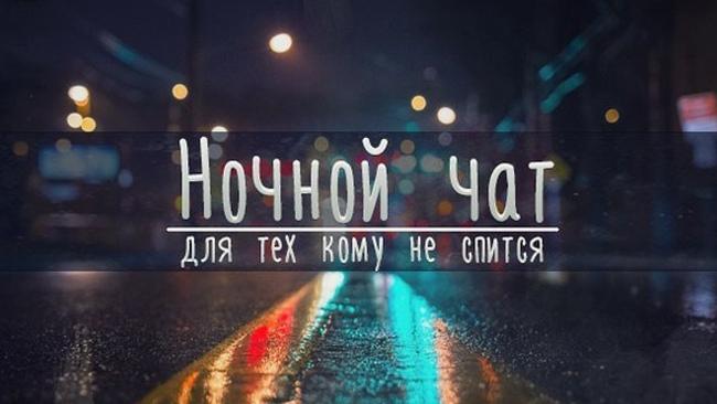 #НочнойЧат #Москва