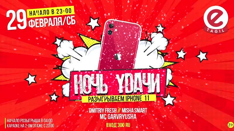 29.02.2020| НОЧЬ УДАЧИ: разыгрываем Iphone 11