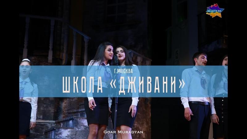 Школа народных песен Дживани руководитель Сирануш Галстян Каманча ЕС АСТХ ЕМ 2017