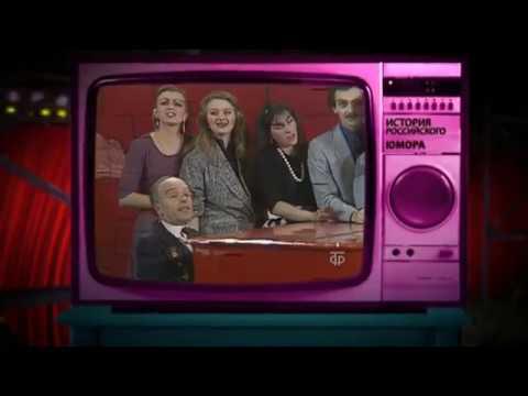 История российского юмора Выпуск 1