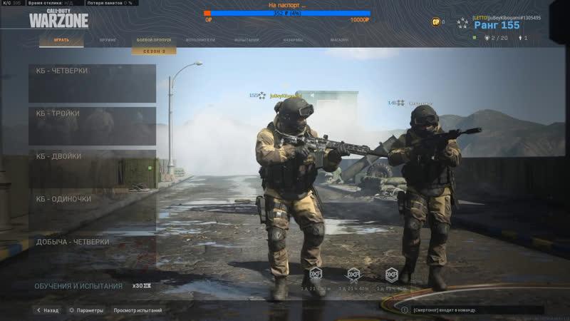 Call of Duty Modern Warfare . WARZONE . ДУО . 18 .