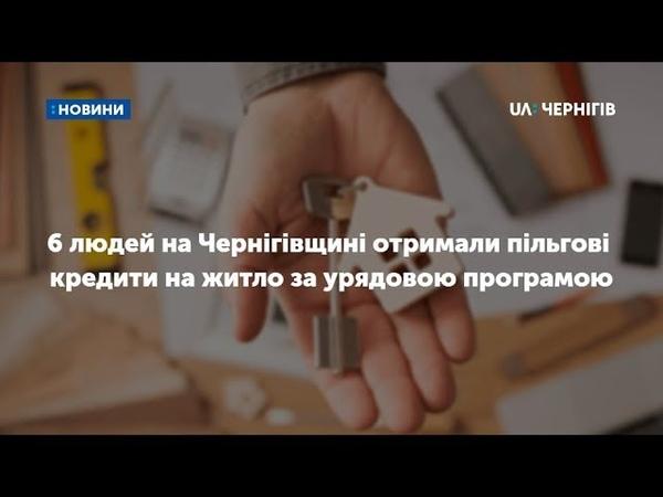 6 людей на Чернігівщині отримали пільгові кредити на житло за урядовою програмою