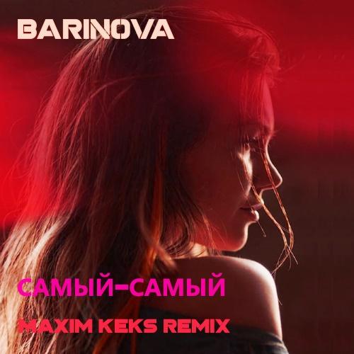 Barinova - Самый-самый (Maxim Keks Remix) [2020]