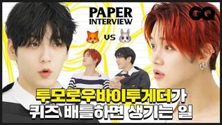 [ENG] 풀어봅시다🔍투모로우바이투게더 영역! 연준&수빈과의 페이퍼 인터뷰 (PAPER Interview with YEONJUN & SOOBIN of TXT)