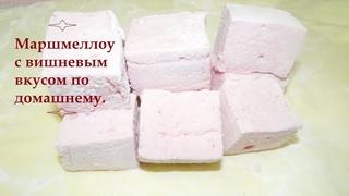 Рецепт. Маршмеллоу с вишневым вкусом. Homemade cherry marshmallows. Кулинария.Recipe. Cooking