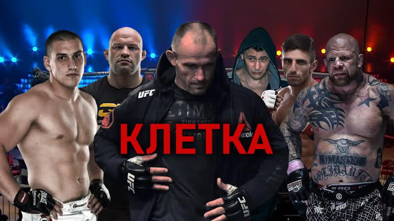 ТРЕЙЛЕР К КЛИПУ КЛЕТКА