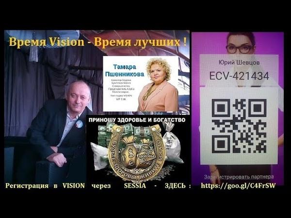 Где брать людей для своего бизнеса В Vision через SESSIA здесь C4FrSW