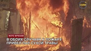 Два лесных пожара потушили в Солнечногорске за выходные