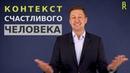 КАК ИЗМЕНИТЬ ЖИЗНЬ за 4 недели. Михаил Москотин    Business Relations