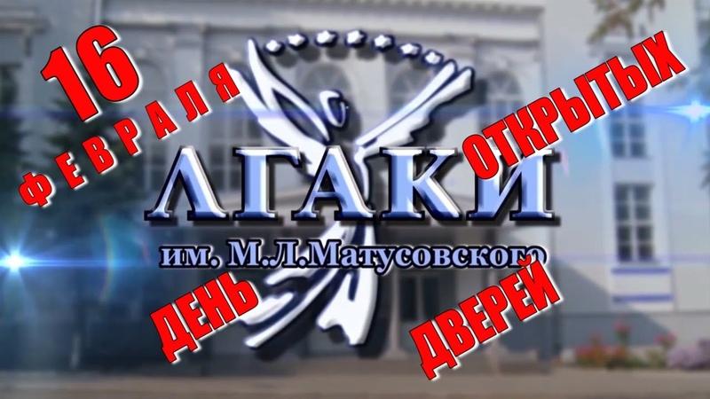 16 февраля 2020 года ДОБРО ПОЖАЛОВАТЬ на ДЕНЬ ОТКРЫТЫХ ДВЕРЕЙ в ЛГАКИ им. М. Матусовского