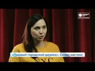 Первый городской дачник. Скоро кастинг. Новости Кирова.