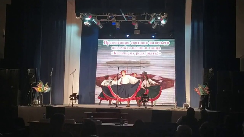 концерт презентация сводного ансамбля песни и пляски казачьему роду быть 18 февраля 2020