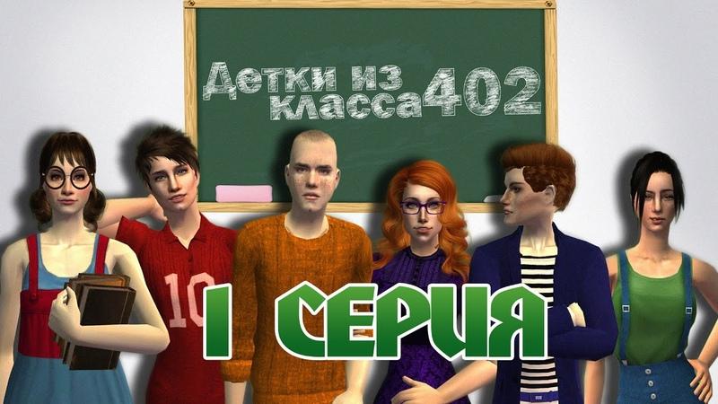 Детки из класса 402 подросли 1 серия
